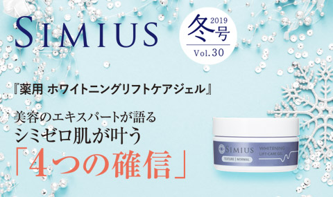 SIMIUS会報誌2019冬号