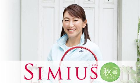 SIMIUS会報誌2020年秋号