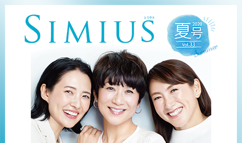 SIMIUS会報誌2020夏号