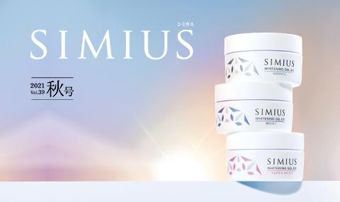 SIMIUS会報誌2021年秋号