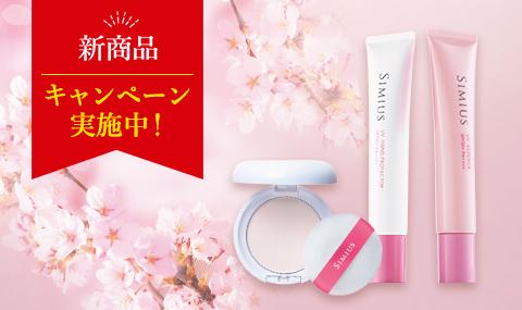SIMIUS会報誌2021年春号キャンペーン