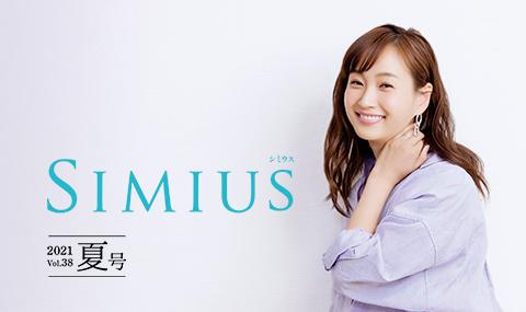 SIMIUS会報誌2021年夏号
