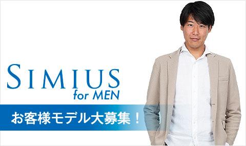 お客様男性モデル