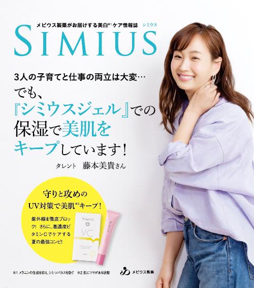 会報誌「SIMIUS」 2021年夏号