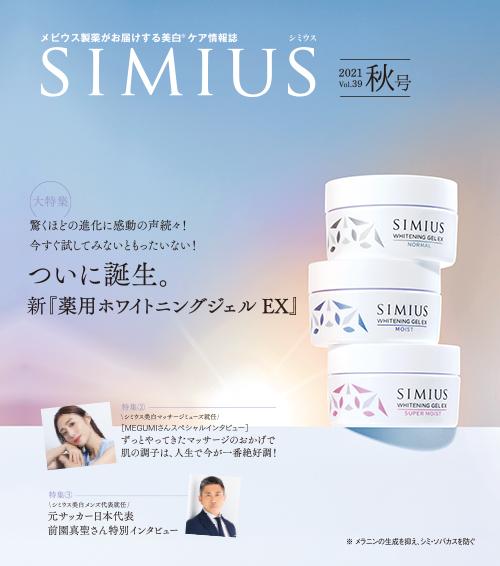 会報誌「SIMIUS」 2021年秋号