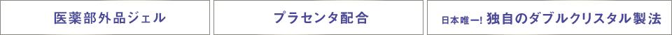 医薬部外品ジェル   薬効成分プラセンタ配合 日本唯一!独自のダブルクリスタル製法 業界初! 1つで10役