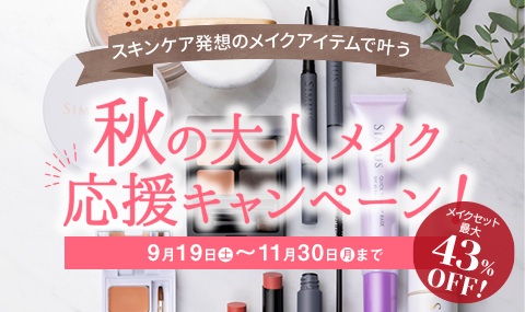 SIMIUS会報誌2020秋号 秋の大人メイク 応援キャンペーン!