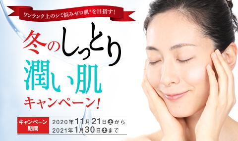 冬のしっとり潤い肌キャンペーン
